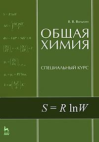 Общая химия. Специальный курс