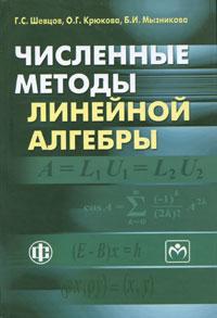 Численные методы линейной алгебры