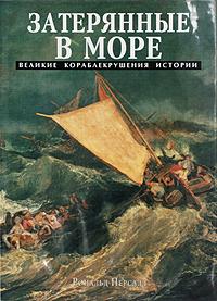 Затерянные в море. Великие кораблекрушения истории