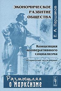 Экономическое развитие общества. Концепция кооперативного социализма. Историческое исследование