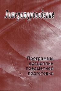 Литературоведение. Программы дисциплин предметной подготовки. Выпуск 3