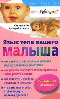 Язык тела вашего малыша. Правильно ли развивается ваш ребенок?