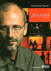 Александр Гордон. Диалоги. Избранное (аудиокнига MP3)
