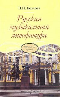 Русская музыкальная литература. Третий год обучения