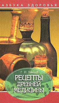 Рецепты древней медицины