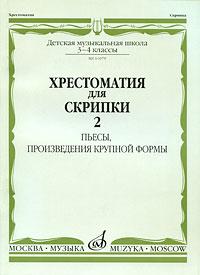 Хрестоматия для скрипки. 3-4 классы ДМШ. Часть 2. Пьесы, произведения крупной формы