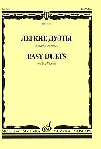 Легкие дуэты для двух скрипок / Easy Duets for Two Violins