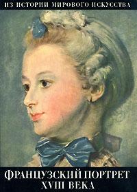 Французский портрет XVIII века