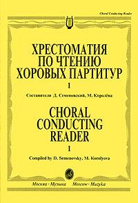 Хрестоматия по чтению хоровых партитур. В 5 выпусках. Выпуск 1