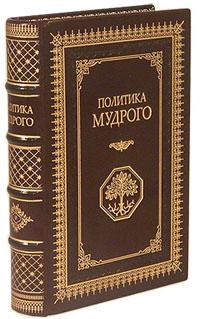 Политика Мудрого (подарочное издание)