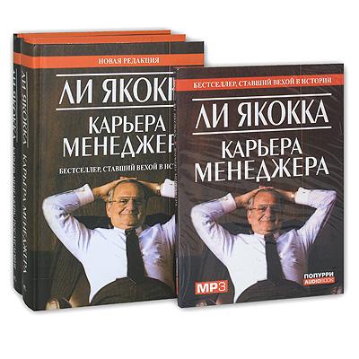 Карьера менеджера (комплект из 2 книг + аудиокнига)