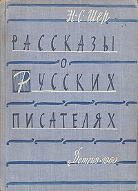 Рассказы о русских писателях