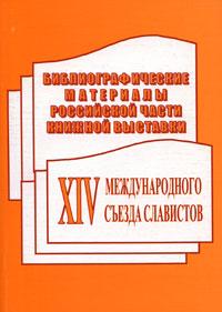 Библиографические материалы российской части книжной выставки XIV Международного съезда славистов