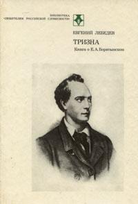 Тризна. Книга о Е. А. Боратынском