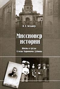 Миссионер истории. Жизнь и труды Семена Марковича Дубнова
