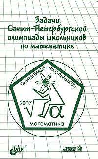 Задачи Санкт-Петербургской олимпиады школьников по математике 2007 года12296407Книга предназначена для школьников, учителей, преподавателей математических кружков и просто любителей математики. Читатель найдет в ней задачи Санкт-Петербургской олимпиады школьников по математике 2007 года, а также открытой олимпиады ФМЛ № 239, которая, не будучи туром Санкт-Петербургской олимпиады, по характеру задач, составу участников и месту проведения является прекрасным дополнением к ней. Все задачи приведены с подробными решениями, условия и решения геометрических задач сопровождаются рисунками. В качестве дополнительного материала читатель найдет исследовательскую задачу, предлагавшуюся на XVIII Летней конференции Турнира городов, статью о применении линейной алгебры в комбинаторных задачах и заметку об исследовании олимпиадного культа.