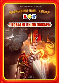 Чтобы не было пожара. Информационно-деловое оснащение ДОУ