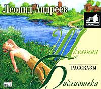 Леонид Андреев. Рассказы (аудиокнига MP3)