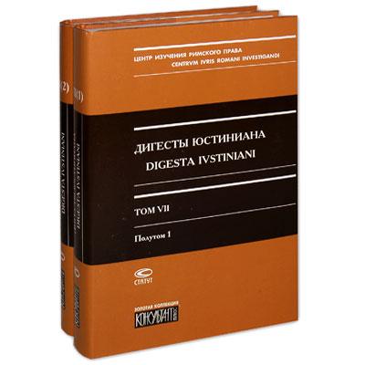 Дигесты Юстиниана / Digesta Ivstiniani. Том 7 (комплект из 2 книг)