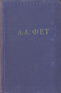 А. А. Фет. Стихотворения
