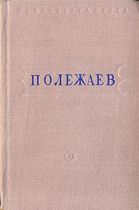 А. И. Полежаев. Стихотворения. А. И. Полежаев