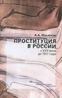 А. А. Ильюхов Проституция в России с XVII века до 1917 года мельгунов с мартовские дни 1917 года