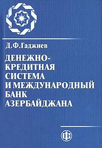 Денежно-кредитная система и Международный банк Азербайджана