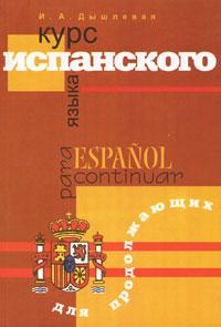Курс испанского языка для продолжающих / Espanol para continuar12296407Книга является продолжением Курса испанского языка для начинающих И.А.Дышлевой. Пособие рассчитано на 140-160 часов аудиторных занятий и состоит из 11 уроков. Предназначено для студентов языковых курсов и факультетов иностранных языков (испанский язык как второй иностранный), а также для всех желающих овладеть испанским языком.