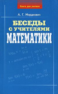 Беседы с учителями математики12296407Книга состоит из 20 бесед автора, в каждой из которых излагаются вопросы концептуальной методики, рассматриваются функциональная линия и линия уравнений. Даются рекомендации и советы по введению новых математических понятий, решению конкретных примеров из наиболее трудных тем школьного курса математики. Пособие предназначено для учителей математики и может быть полезно студентам педвузов при подготовке к экзамену по методике преподавания математики.