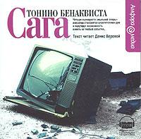Сага (аудиокнига MP3)