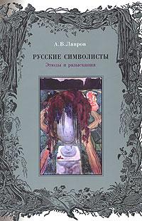 Русские символисты. Этюды и разыскания