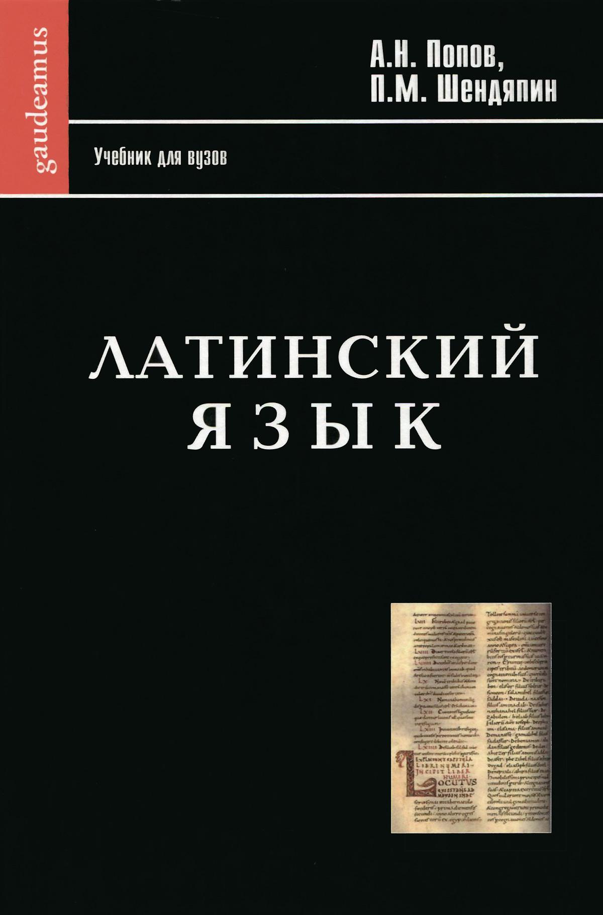 Латинский язык. Учебник для вузов