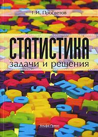 Г. И. Просветов Статистика. Задачи и решения