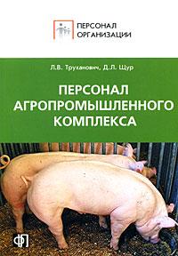 Персонал агропромышленного комплекса