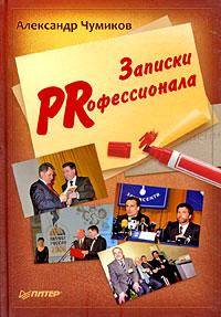 Записки PRофессионала ( 978-5-388-00390-4 )