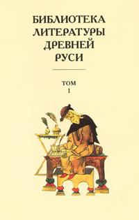 Библиотека литературы Древней Руси. В 20 томах. Том 1. XI-XII века