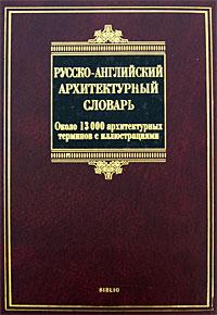 Русско-английский архитектурный словарь ( 978-5-17-047850-7, 978-5-271-18502-1, 978-985-16-4387-1 )