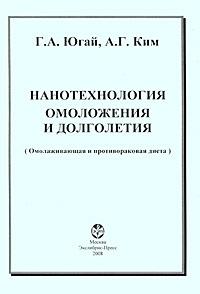 Г. А. Югай, А. Г. Ким Нанотехнология омоложения и долголетия