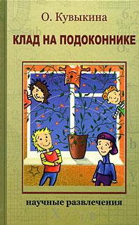Клад на подоконнике12296407Клад на подоконнике Ольги Кувыкиной - увлекательная книга, прочитав которую, можно узнать страшную и захватывающую правду о деревьях, цветах и травах: как они охотятся, двигаются, чувствуют, обманывают, совершают самоубийства ради любви и спасают людей от болезней. Книга будет интересна не только любителям чтения, но и тем, кто не боится проводить необыкновенные эксперименты с растениями у себя дома, в саду или в школьной оранжерее.