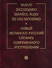 Новый испанско-русский словарь современного употребления / Nuevo Diccionario Espanol-Ruso de Uso Moderno
