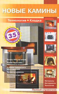 Новые камины. Полный справочник ( 978-5-488-01637-8 )