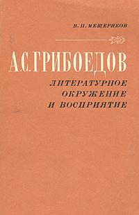 А. С. Грибоедов. Литературное окружение и восприятие