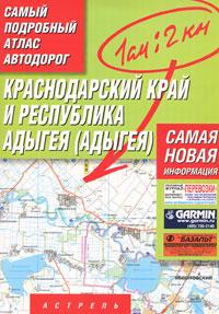 Краснодарский край и Республика Адыгея (Адыгея). Самый подробный атлас автодорог.