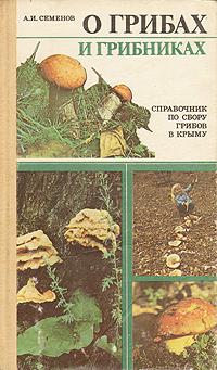 О грибах и грибниках