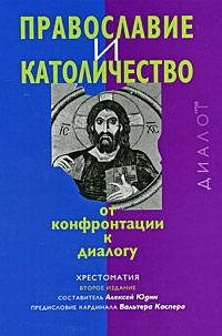 Православие и католичество. От конфронтации к диалогу