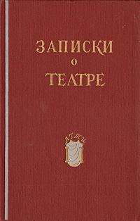 Записки о театре