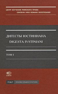 Дигесты Юстиниана / Digesta Ivstiniani. Том 1