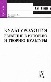 Культурология. Введение в историю и философию культуры