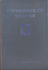 Горьковские чтения. 1947-1948