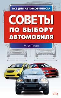 Советы по выбору автомобиля ( 978-5-699-28483-2 )